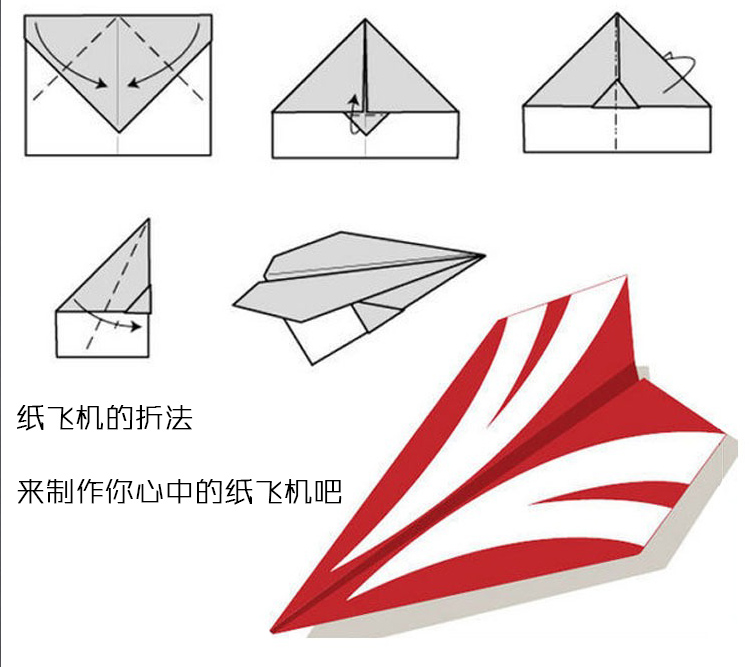图文纸飞机折法-2